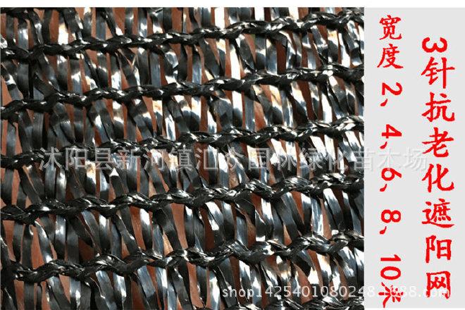 厂家直销6针黑色遮阳网 农用大棚汽车遮阴网防晒网 蓝绿色遮阳网示例图5