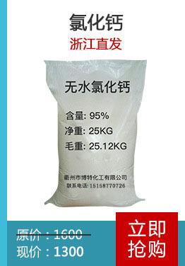 浙江发货巨化牌二水氯化钙74%工业级二水氯化钙片状水处理除磷剂示例图2