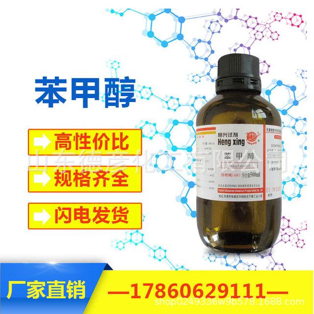 廠家 直銷 苯甲醇批發 苯甲醇分析純AR500ml 快遞發貨