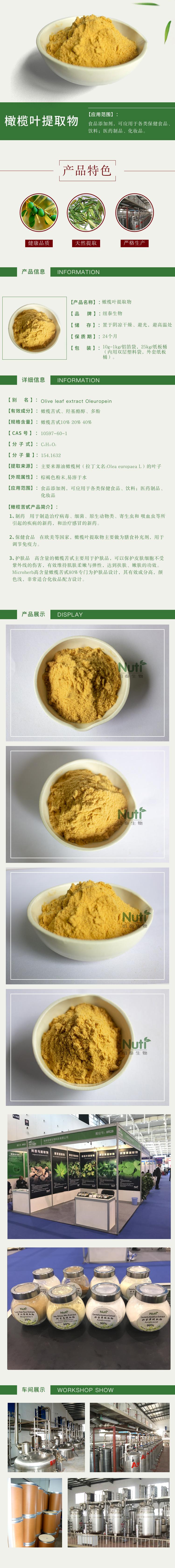 橄榄叶提取物 羟基酪醇的检测方法HPLC 20%示例图1