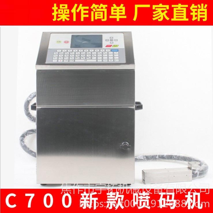 包裝袋打碼臺式噴碼機 大字符打碼臺式噴碼機 宇拓C700