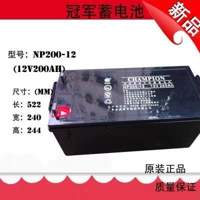 廣東冠軍蓄電池NP200-12 冠軍蓄電池12V200AH 免維護冠軍電池 現改成志誠蓄電池 質保三年