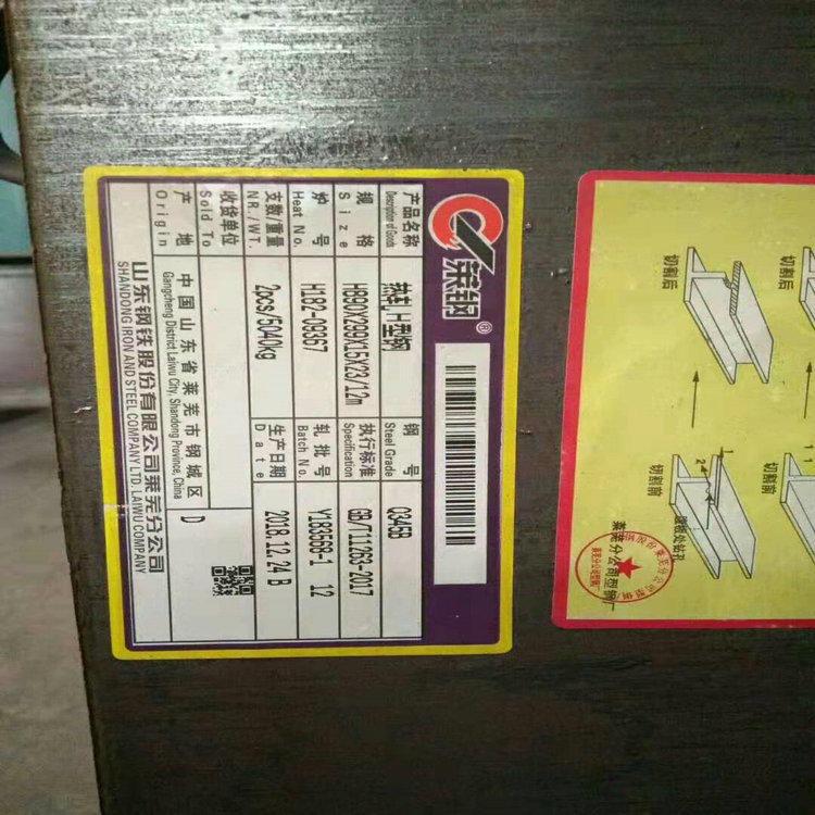 莱钢 Q235DH型钢 库存现货 规格齐全