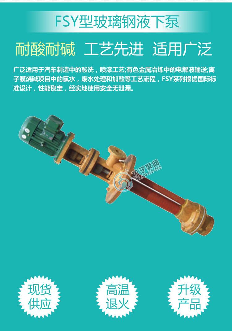 FSY立式液下泵 工程塑料耐腐清液排污泵 FSY氟塑料液下泵厂家批发示例图3