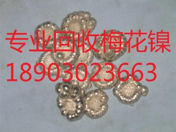 專業鎳珠、梅花鎳、鎳角、電鍍廢鎳、廢鎳塊、磷銅角.高價回收