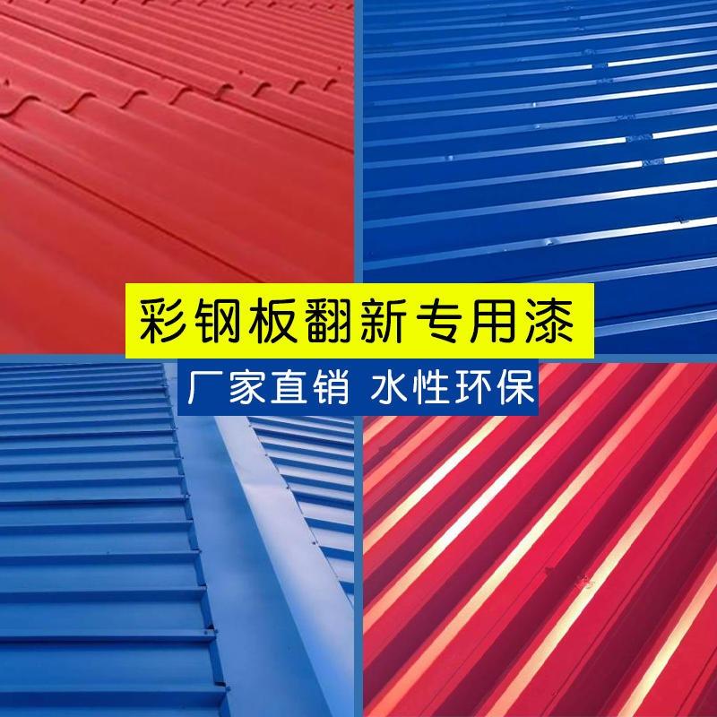 彩鋼瓦專用翻新漆 鋼結構防腐防銹漆 三塔