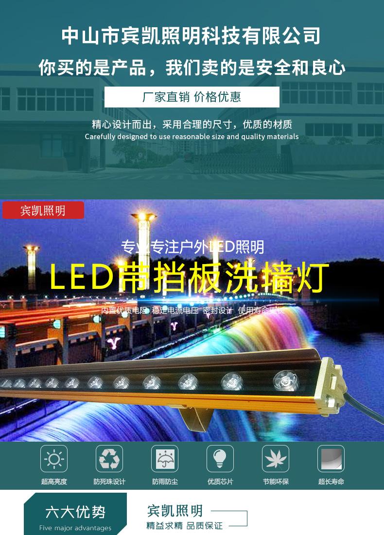 厂家直销IP68级 LED七彩防水洗墙灯户外园林建筑照明线条灯轮廓灯示例图1