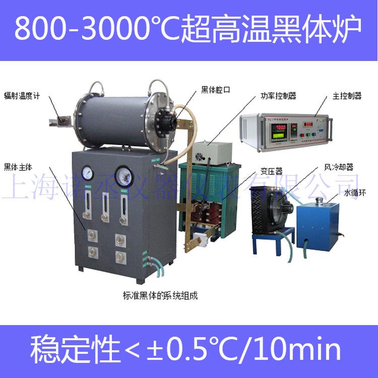 HG-3000超高温黑体辐射源 800~35℃校验仪 30℃超高温