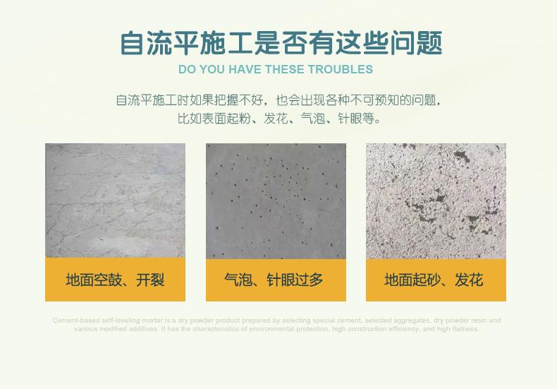 武汉石膏砂浆厂  地面找平石膏自流平砂浆 石膏自流平生产厂家示例图3