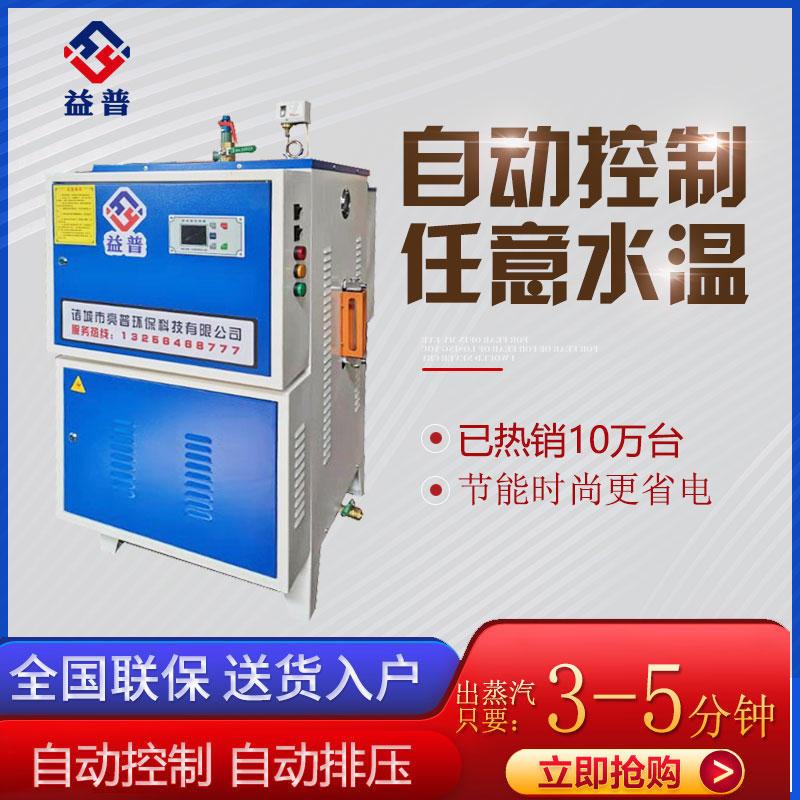 廠家直銷 小型電加熱蒸汽發生器 科研 實驗室配套使用 效率高耐用  規格齊全  超壓保護