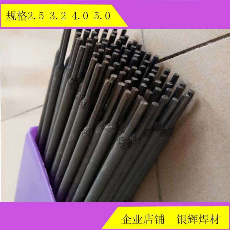 直销耐热钢焊条批发耐热钢焊条3.2  耐热钢焊条 R717耐热钢焊条示例图1