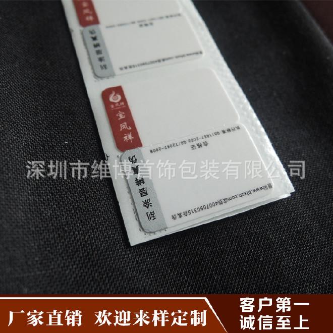 大量生产  珠宝标签纸 不干胶 打印条码珠宝标签 设计定做