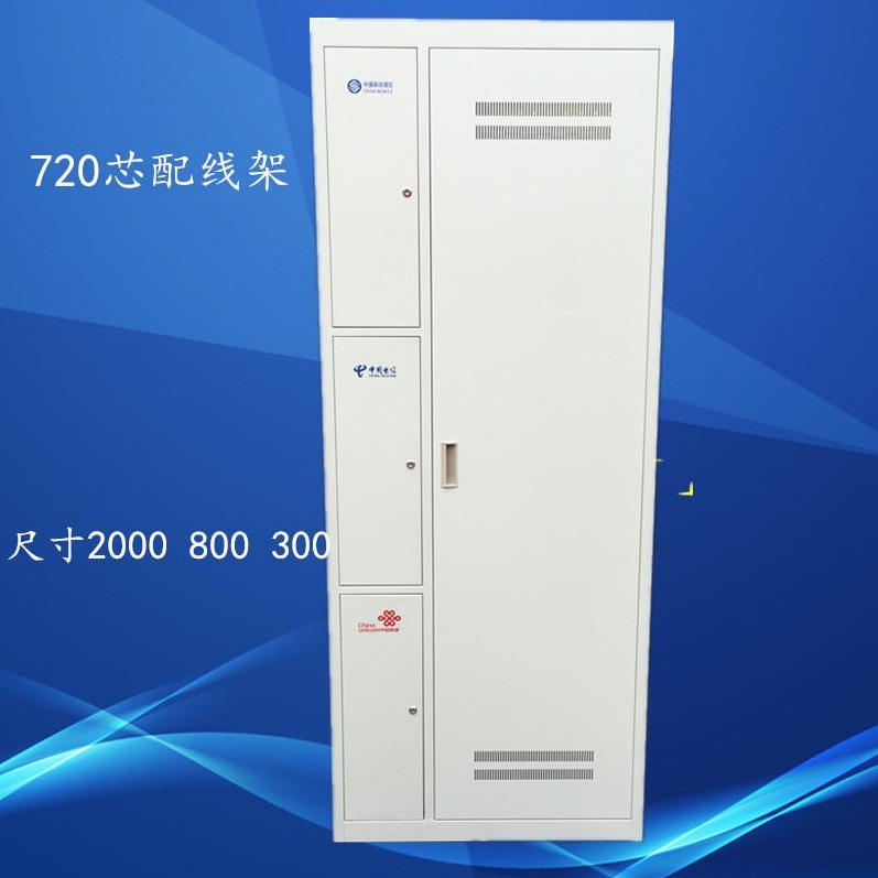 720三网合一光纤配线柜720芯ODF架三网光纤分纤箱SMC光缆交接箱