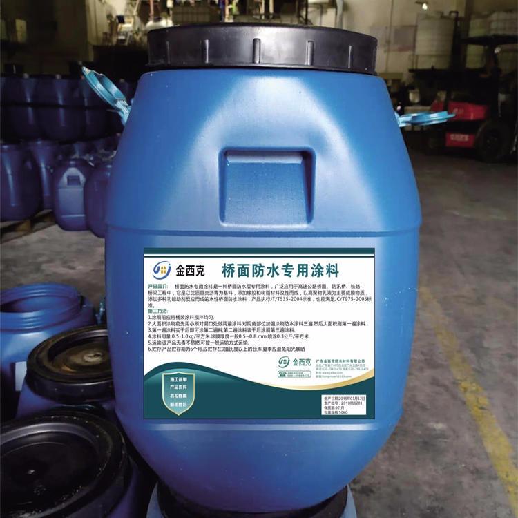金西克JS聚合物改性瀝青防水涂料廠家直銷原漿乳液