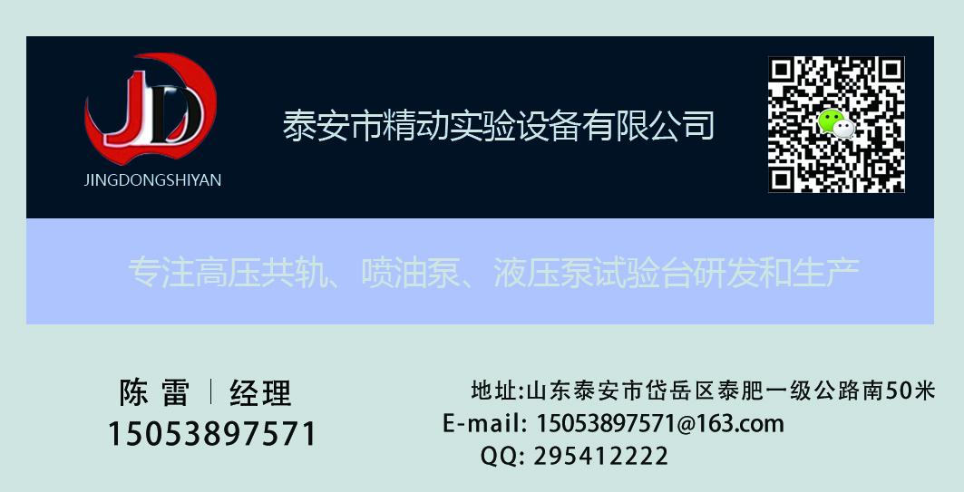厂家批发价柴油机高压共轨电喷试验台  品质可信赖 山东泰安高压共轨试验台厂家crs300 C7/