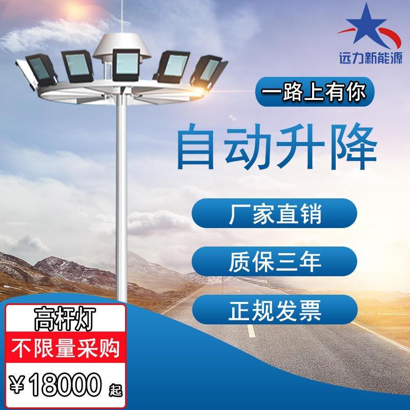 可定制八角桿十二角桿LED飛利浦芯片YLGGD-001升降式高桿燈廣場燈體育場球場燈18米20米25米30米防水超亮