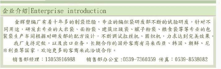 小號透明20斤米袋/10公斤全透新料大米糧食袋底價/35*60編織袋示例圖15