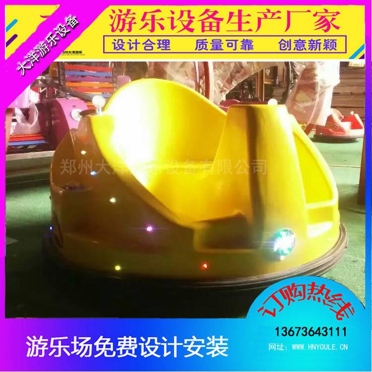 2020单人飞碟碰碰车 亲子双人飞碟碰碰车 批量定做 郑州大洋儿童游乐设备供应商游艺设施厂家示例图12