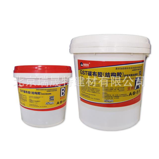 碳纤维浸渍胶 粘贴纤维复合材料结构胶 环氧树脂碳布碳板胶