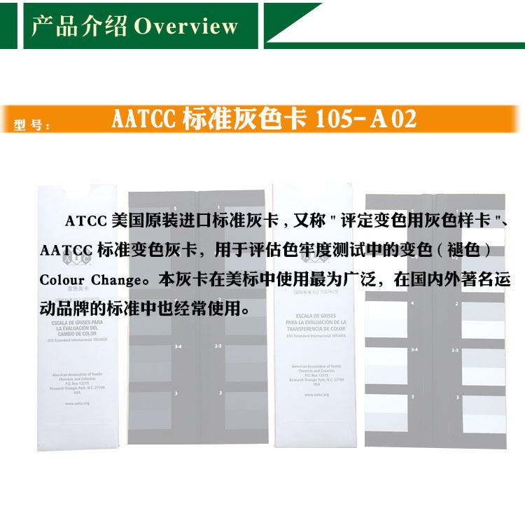 8月优惠美国原装AATCC标准灰卡 AATCC褪色灰卡沾色灰卡对色卡示例图3