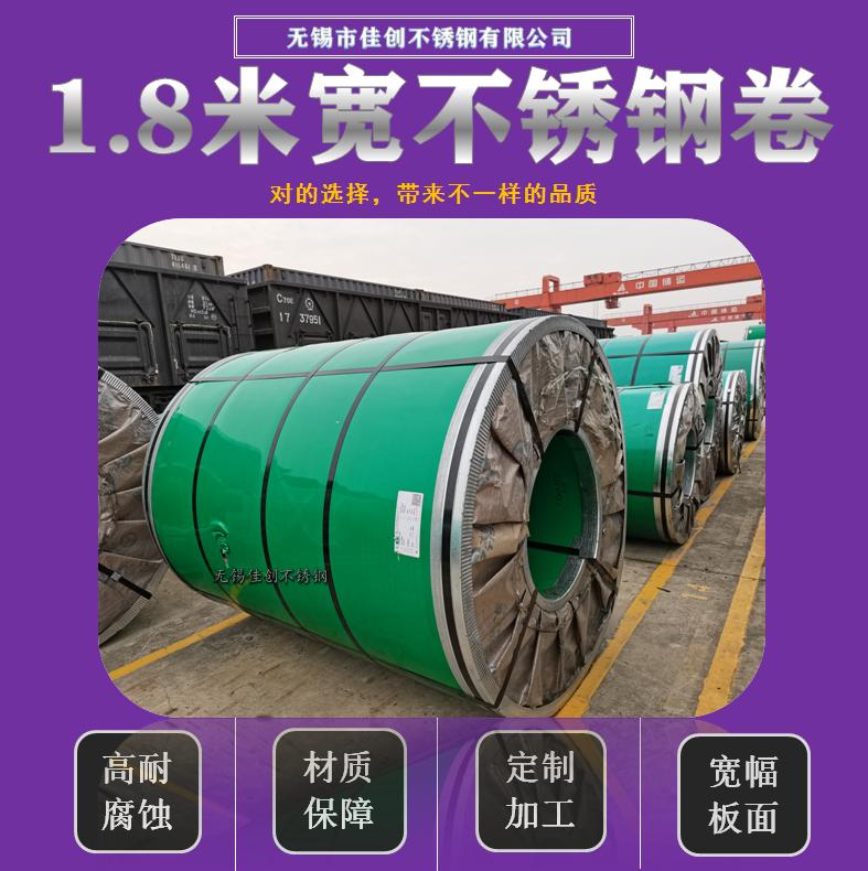 304不銹鋼薄板1800寬幅批發  1.8米寬面不銹鋼板價格示例圖20