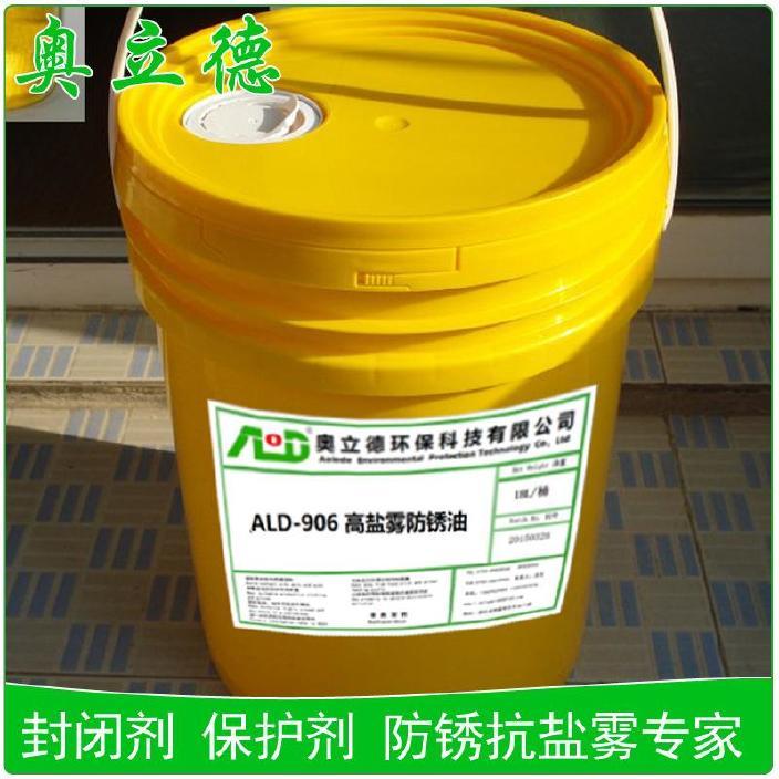 厂家批发ALD-906高盐雾防锈油 溶剂型防锈油 多功能防锈油示例图1