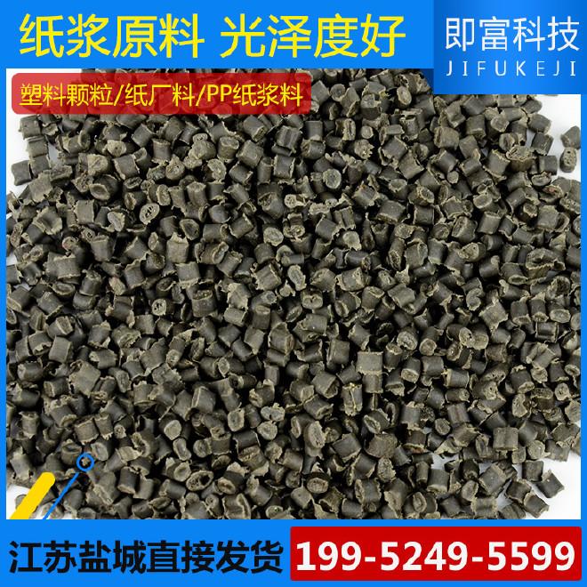 廠家大量供應PP再生料 紙廠料  紙漿料 廢塑料 紙漿混合顆粒