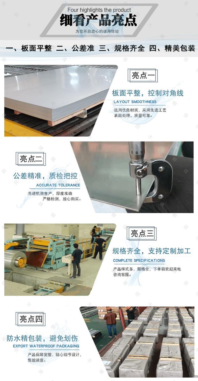 4月24號201不銹鋼板價格表 不銹鋼板201批發報價示例圖25