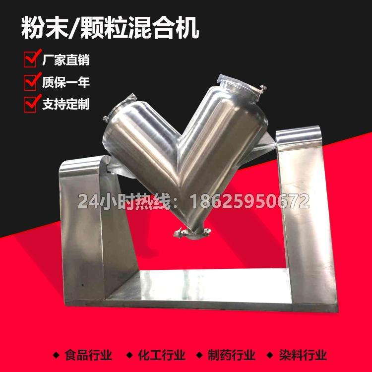 廠家直銷小型中草藥混料機 博宸機械 V型混料機制劑混合機粉劑混合機