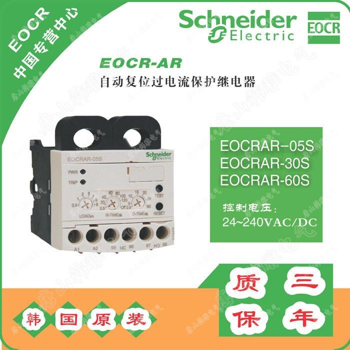 Schneider/施耐德原韩国三和EOCR-AR自复位电动机?;て? /> </div> </a> <div class=