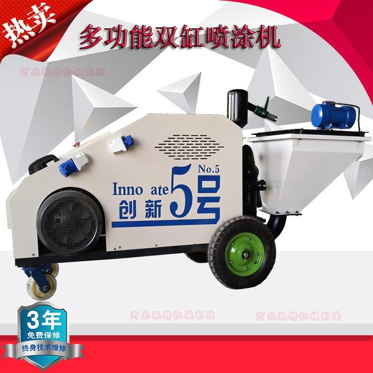多功能双缸砂浆喷涂机 柱塞式单双缸喷涂机 腻子喷涂机 驰骋5号 速度快 效率高 适用范围广 一机多用 省时省力