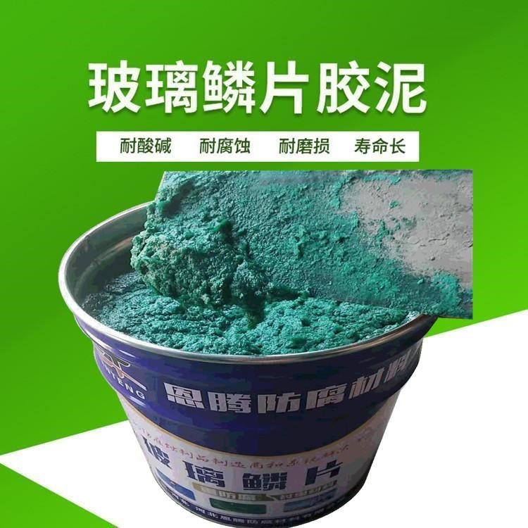 恩騰 中溫玻璃鱗片膠泥 乙烯基樹脂中溫玻璃鱗片膠泥 廠家批發