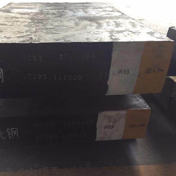 寶鋼撫順東特 DC53模具鋼 DC53冷作模具鋼 DC53板材 DC53圓棒 DC53熱處理 DC53沖子料