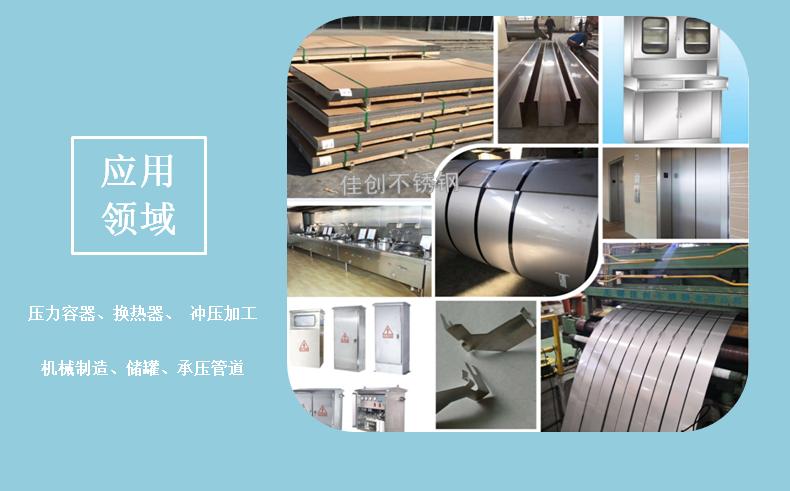 2毫米2米寬不銹鋼薄板  2米寬316L不銹鋼板示例圖25