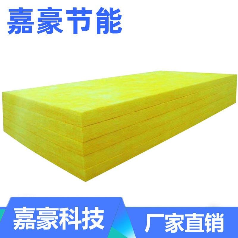 玻璃棉板保温 玻璃棉板厂家 嘉豪节能科技