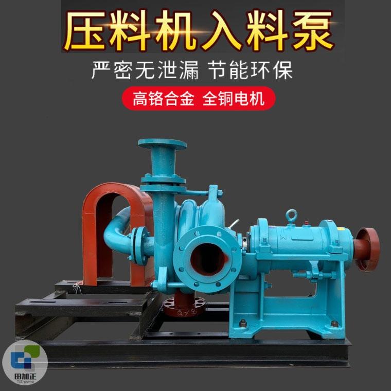供应批发压滤机入料泵 压滤机泵 厂家直销田加正