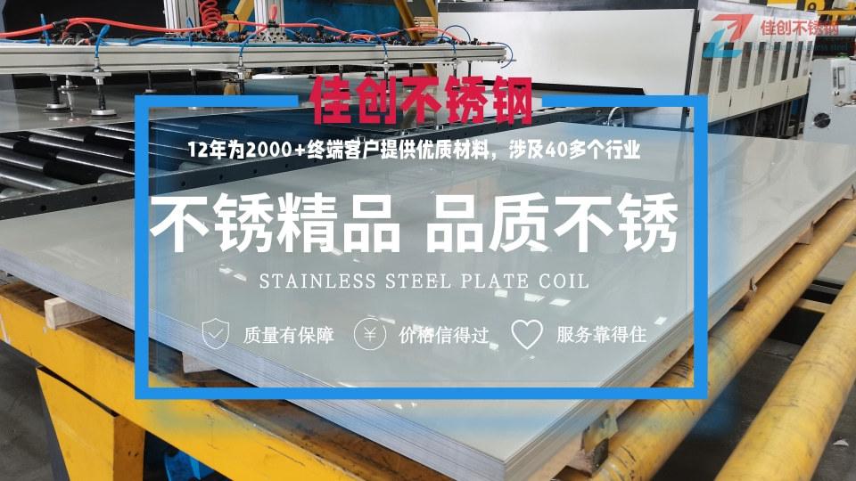 4月24號201不銹鋼板價格表 不銹鋼板201批發報價示例圖10