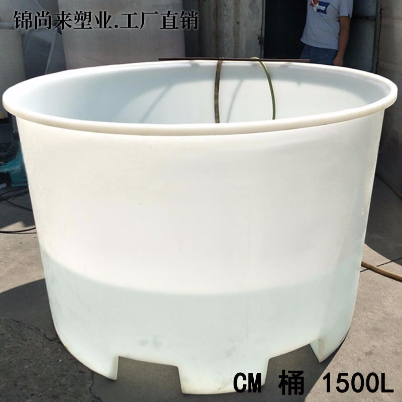 锦尚来 1500L发酵桶叉车塑料圆桶生产厂家 食品腌制桶加厚现货供应
