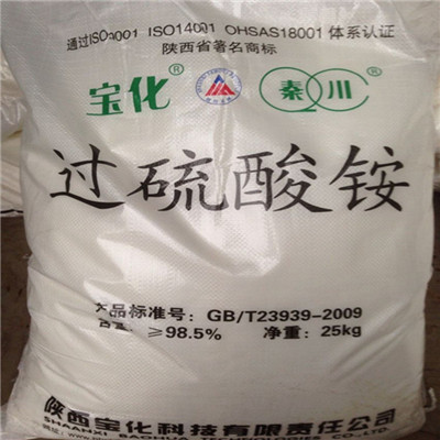 工业级过硫酸铵98.5%厂家直销,济南现货供应价格优惠示例图2