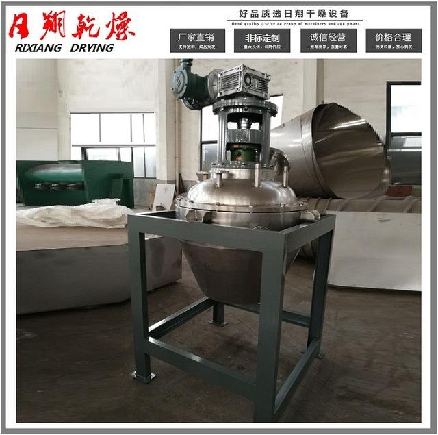 单锥真空烘干混合机,立式锥形干燥机,单锥真空干燥器
