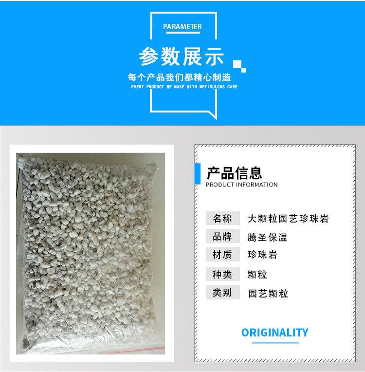 北京供货珍珠岩珍珠粉 憎水珍珠岩 膨胀珍珠岩 珍珠岩颗粒 珍珠示例图3