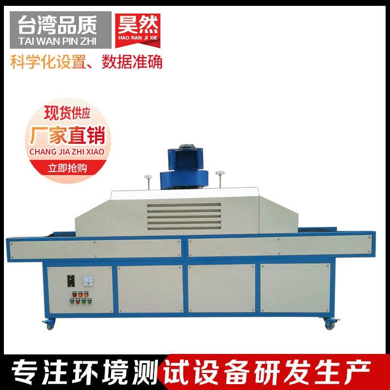 可定做大型UV固化機 UV機 平面家具UV漆固化機 人造大理石UV固化機