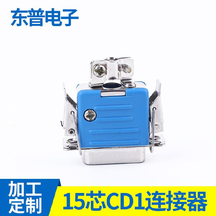 15芯CD1計算機外接口視頻設備連接器 銅合金安防裝置連接器