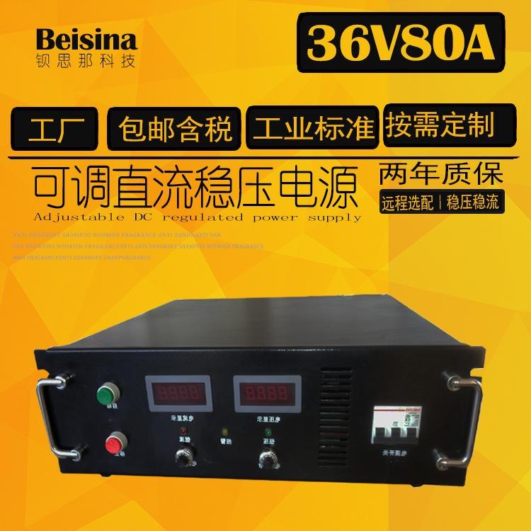 供应0-36V80A电源 36V80A直流稳压电源 36V3000W开关电源 0-36V开关电源