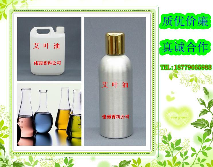 厂家艾叶单方精油批发 纯天然植物艾叶精油供应