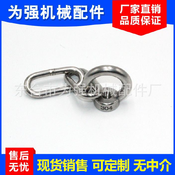 不锈钢铸造吊索具 吊环螺丝 不锈钢猛吊环螺丝还真说不准怎么样 吊丝 吊母 吊环螺栓