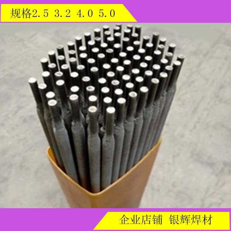 直销耐热钢焊条批发耐热钢焊条3.2  耐热钢焊条 R717耐热钢焊条示例图3