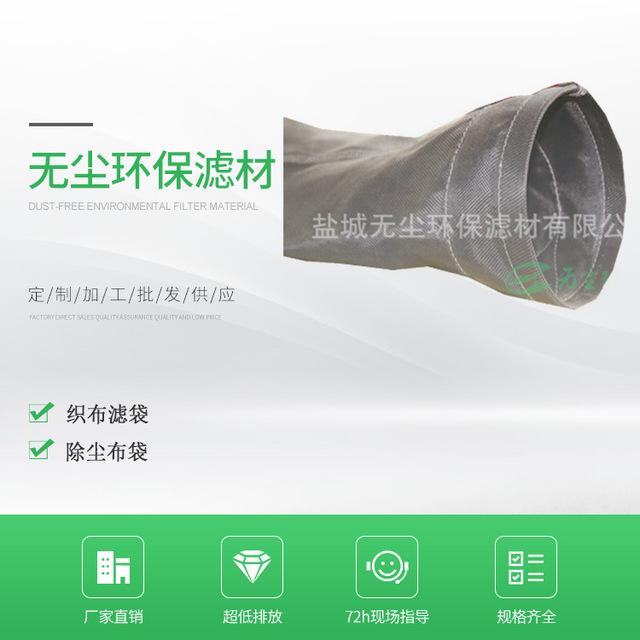 廠家供應  玻纖復合除塵布袋  耐高溫玻纖除塵布袋 無塵環保