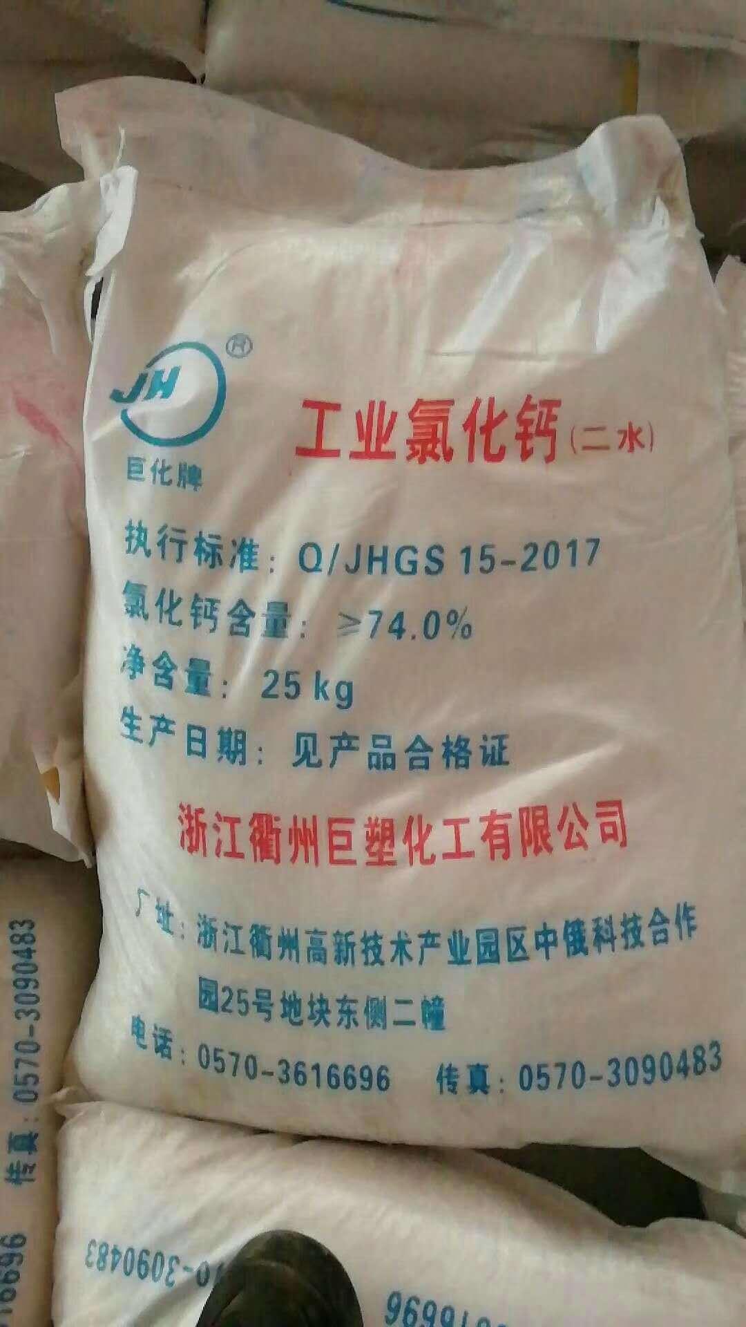 浙江发货巨化牌二水氯化钙74%工业级二水氯化钙片状水处理除磷剂示例图20