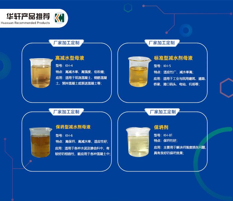 聚羧酸高性能减水剂(粉剂) 华轩高新KHPC-1聚羧酸粉体减水剂 量大优惠示例图1